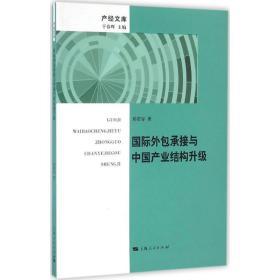 【正版】国际外包承接与中  业结构升级干春晖9787208140851