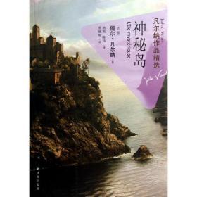 【正版】神秘岛/凡尔纳作品精 (法 )儒尔?凡尔纳9787544737562