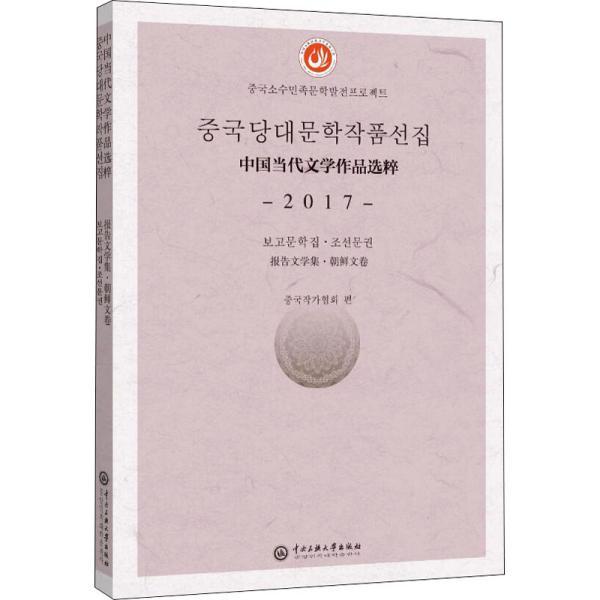 中国当代文学作品选粹.2017.报告文学集(朝鲜文卷)