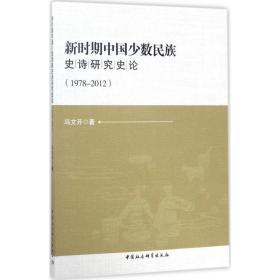 【正版】新时期中国少数民族史诗研究史论:1978-2012冯文开9787520301886