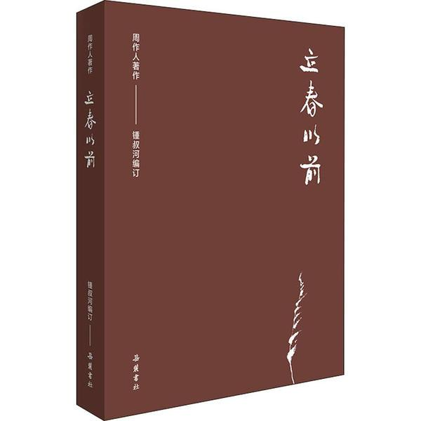 周作人作品集(第二辑):立春以前