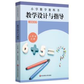 小学数学教科书教学设计与指导一年级上册
