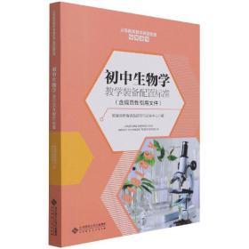初中生物学教学装备配置标准(含规范性引用文件)