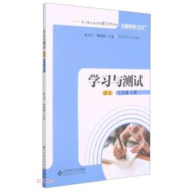 语文(7上学习与测试)/基于核心素养的教学评系列