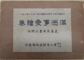 满洲事変绘巻(1937年   大开   1册全)