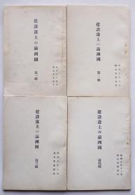 建設途上の满洲国(1932年       32开合计404页     第1輯〜4輯全套)