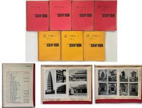 世界建筑集成 支那建筑 (京都大学工学部建筑学教室所用写真图片) 上・下巻7册・写真303枚)