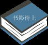 五车韵瑞一百六十巻(明刊本     全22册 )