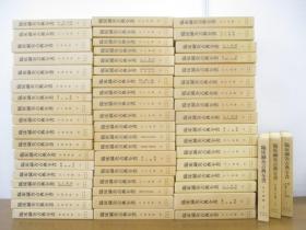 临床针灸古典全书 (1988年第1期-第8期      全57巻大全套     提供发票)