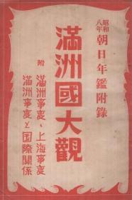 满洲国大观-附·满洲事变、上海事变、满洲事变与国际关系-昭和8年朝日年鉴附录(1933年    64页1册全 )