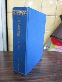 石刻史料丛书甲乙编(1966年原刻景印    精装    合订本100册全套)