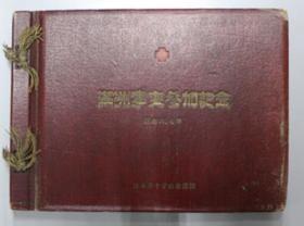 满洲事変参加记念(1931-32年     8开48页     写真140枚)