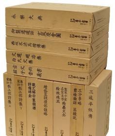 天理图书馆善本丛书(1971年    16开精装    80卷89册全)