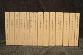 东洋医学善本丛书 (1989年 第1期8 册全 、第2期7册全     附函15册大全套)
