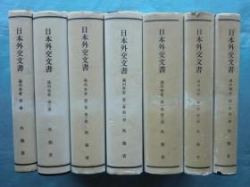 日本外交文书 满洲事变(1981年   7卷7册全)