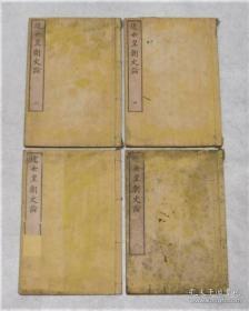近世皇朝史论 (1878年和刻本 汉文 4册全)