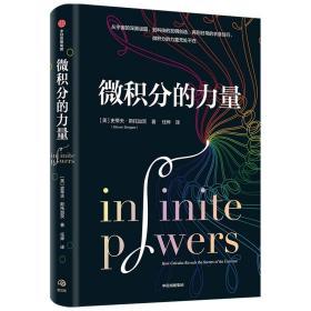 现货微积分的力量 史蒂夫斯托加茨著 经济理论 数学书 科学家 科普读物 科学史