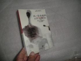 达·芬奇密码  上海人民出版社  AB4866