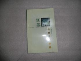 江苏自助旅游手册  江苏人民出版社  AB4841