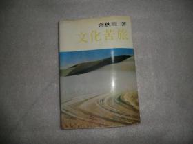 文化苦旅  知识出版社  AB4821