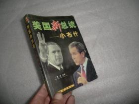 美国新总统 小布什  时事出版社  AB4851
