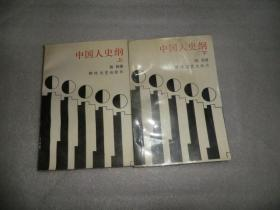 中国人史纲 上下  时代文艺出版社  AB4834