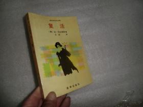 译林世界文学名著 复活  译林出版社  AB4850