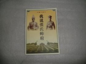 我说张氏帅府  辽宁大学出版社  AB4843