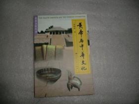 皇帝与中华文化  陕西旅游出版社  AB4842