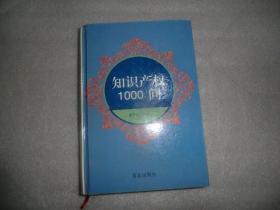 知识产权1000问  青岛出版社  AB4840