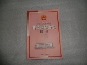 中华人民共和国传染病防治法释义 法律培训专用教材  AB4830