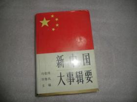 新中国大事辑要  山东人民出版社  AB4839