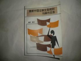 最新中国证券交易规则与操作实务