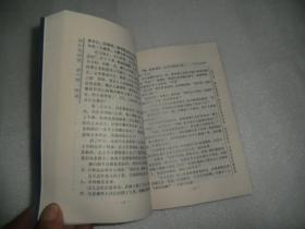 诗剑龙洲侠.神算   作家出版社 P3062-9