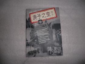 庚子之变图志  山东画报出版社  AB4835