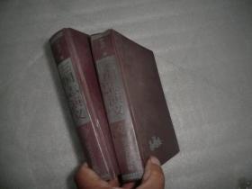 三国志演义 上下 山东文艺出版社  AB4865
