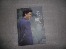 不过如此  崔永元著  华艺出版社  AB4821