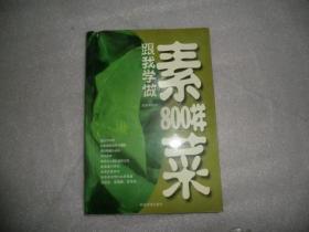 跟我学做素菜800样  中国物价出版社  AC4827