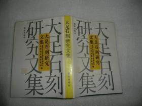 大足石刻研究文集 硬精装印500册  P4896-12