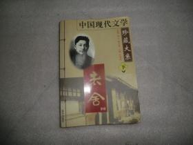 中国现代文学珍藏大系 老舍卷 下  蓝天出版社  AB4824