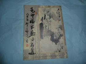毛印福书画作品选  AD1129-11