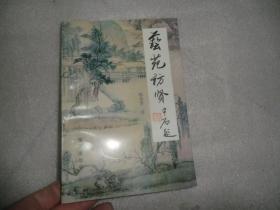 艺苑访贤  海洋出版社  AB4831