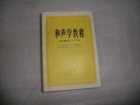 和声学教程 上下册 增订重译本  AB4833