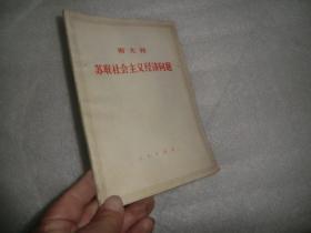 斯大林  苏联社会主义经济问题  AB4870