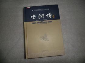 水浒传  西安出版社  精装本 AB4820