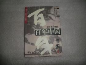 百年中国 1899-1949  山东画报出版社  AB4837