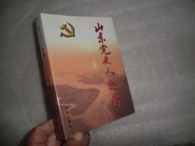 山东党史人物传 第七卷  AB4860