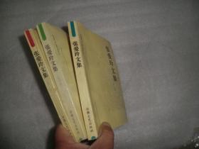 张爱玲文集 2-4卷 3本合售  AB4869
