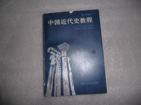 中国近代史教程  陕西人民教育出版社  AB4873