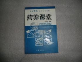 营养课堂  作家出版社  AB4844